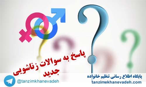 پاسخ به سوالات زناشویی جدید