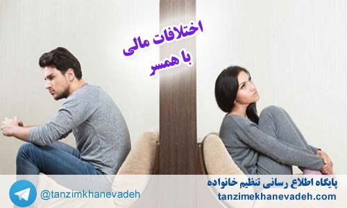 اختلافات مالی با همسر