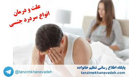 علت و درمان انواع سردرد جنسی