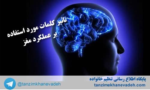 تاثیر کلمات مورد استفاده بر عملکرد مغز