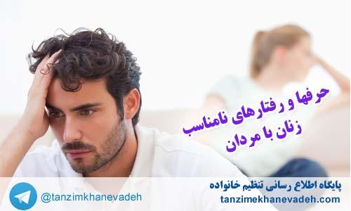 حرفها و رفتارهای نامناسب زنان با مردان