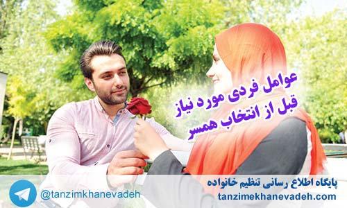 عوامل فردی مورد نیاز قبل از انتخاب همسر