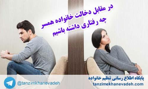 در مقابل دخالت خانواده همسر چه رفتاری داشته باشیم