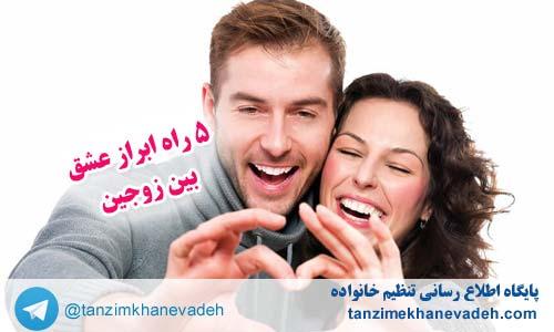 5 راه ابراز عشق بین زوجین