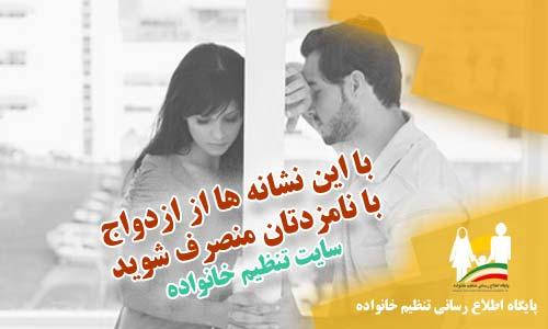 با این نشانه ها از ازدواج با نامزد منصرف شوید