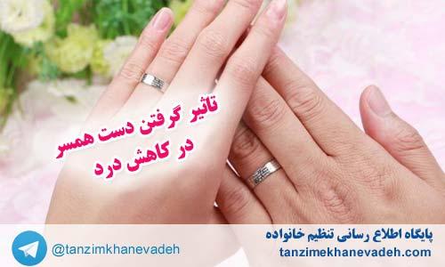 تاثیر گرفتن دست همسر در کاهش درد