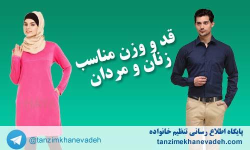 قد و وزن مناسب برای زنان و مردان