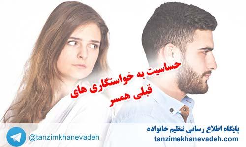 حساسیت به خواستگاری های قبلی همسر
