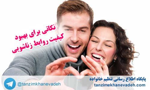 نکاتی برای بهبود کیفیت روابط زناشویی