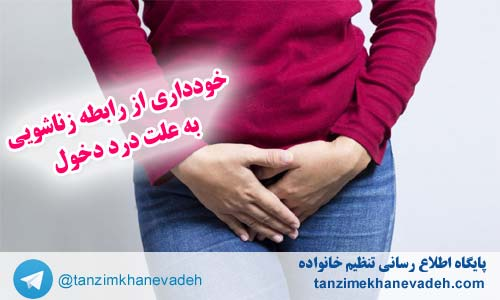 خودداری از رابطه زناشویی به علت درد دخول