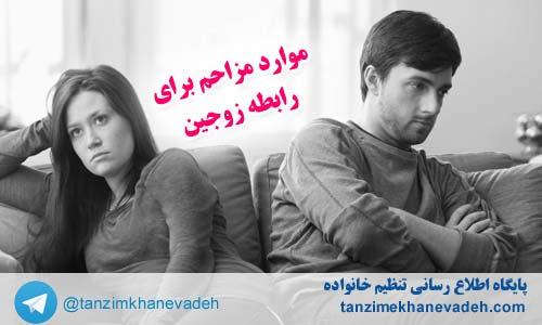 موارد مزاحم  برای رابطه زوجین