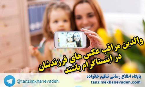 عکسهای فرزندان در تلگرام و اینستاگرام ممکن است در سایتهای پورن منتشر شود