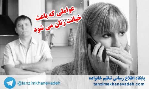 عواملی که باعث خیانت زنان می شود