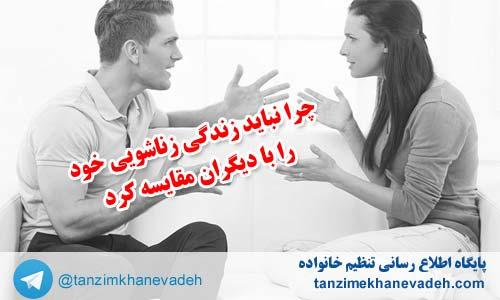 چرا زندگی زناشویی خود را نباید با دیگران مقایسه کرد