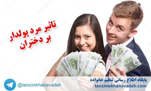 تاثیر مرد پولدار بر دختران