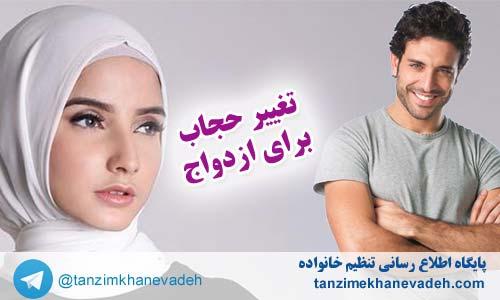 تغییر حجاب برای ازدواج