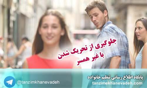 جلوگیری از تحریک شدن با غیر همسر