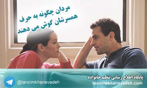 مردان چگونه به حرف همسرشان گوش میدهند