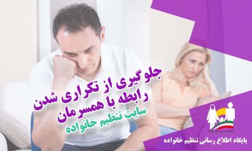 جلوگیری از تکراری شدن رابطه با همسرمان