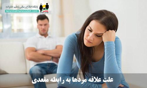علت علاقه مردها به رابطه مقعدی