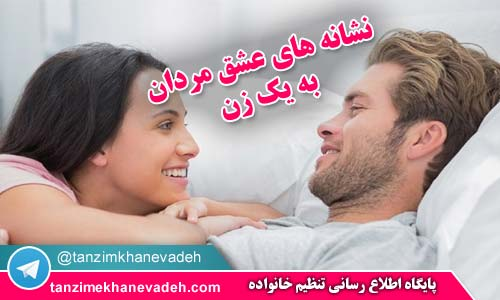 نشانه های عشق مردان به یک زن