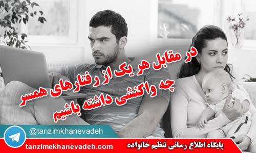 در مقابل هر یک از رفتارهای همسر چه واکنشی داشته باشیم