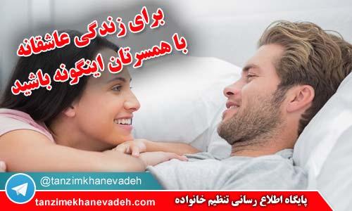 برای زندگی عاشقانه با همسرتان اینگونه باشید