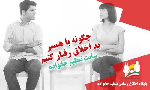 چگونه با همسر بد اخلاق رفتار کنیم