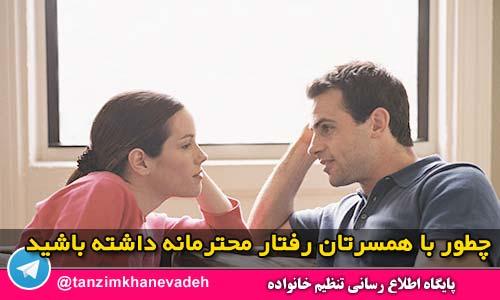 چطور با همسرتان رفتار محترمانه داشته باشید