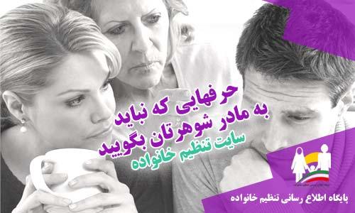 کدام حرفها را به مادر شوهر نگوییم