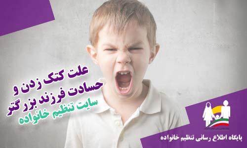 علت و درمان حسادت در کودکان