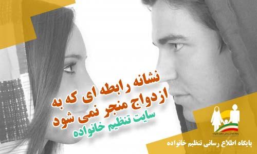 نشانه رابطه ای که به ازدواج منجر نمی شود