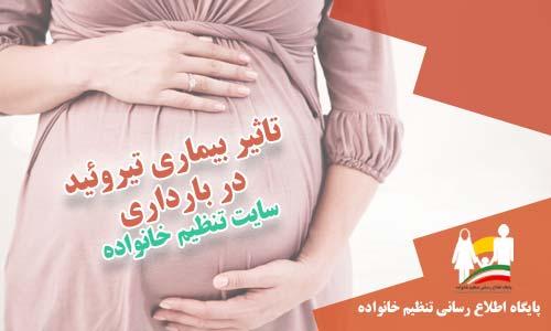 تاثیر بیماری تیروئید در بارداری