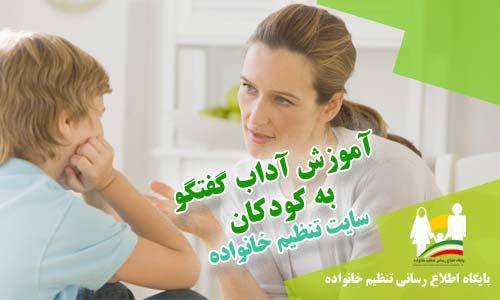 آموزش آداب گفتگو به کودکان