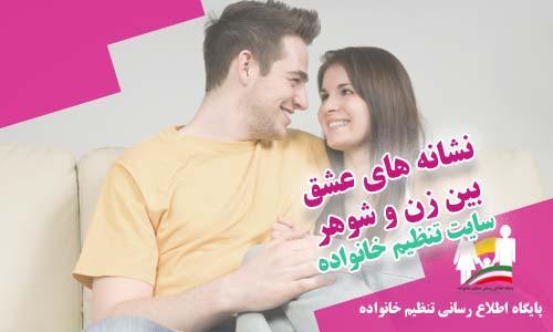 نشانه های عشق در رابطه زن و شوهر
