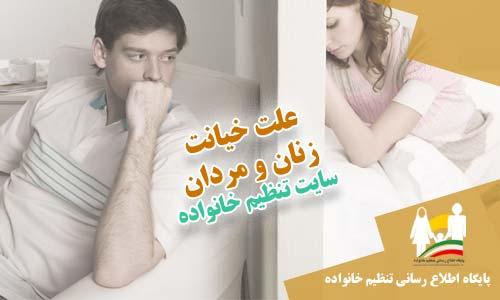 علت خیانت زنان و مردان