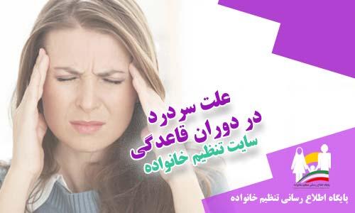 علت سردرد در دوران قاعدگی
