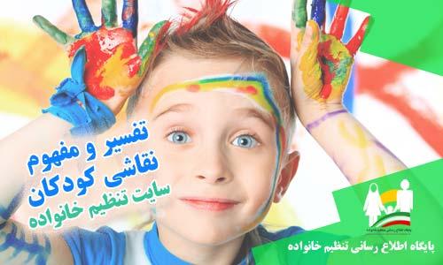 تفسیر و مفهوم نقاشی کودکان