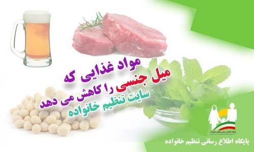 مواد غذایی که میل جنسی را کاهش می دهد