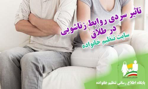 تاثیر سردی روابط زناشویی در طلاق