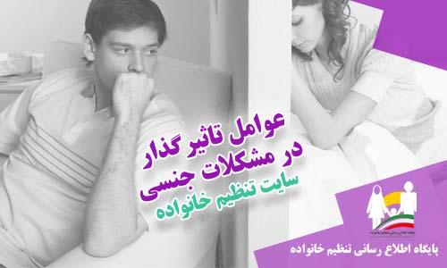 عوامل تاثیرگذار در مشکلات جنسی