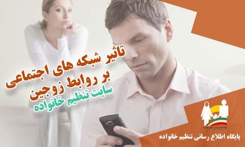 تاثیر شبکه های اجتماعی بر روابط زوجین