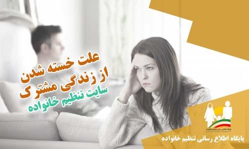 علت خسته شدن از زندگی مشترک