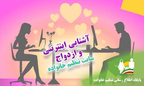 آشنایی اینترنتی و ازدواج