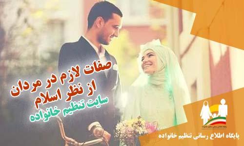 صفات لازم در مردان از نظر اسلام