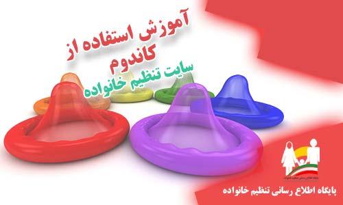 آموزش روش استفاده از کاندوم