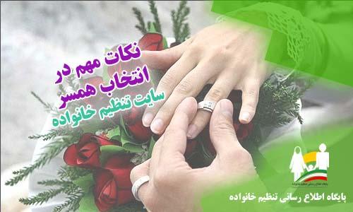 نکات مهم در انتخاب همسر