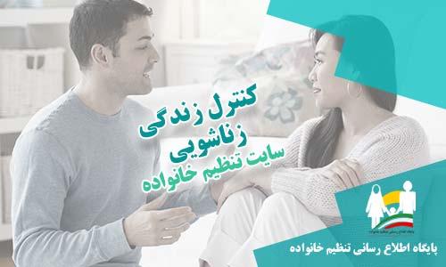 کنترل زندگی زناشویی