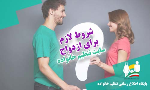 شروط لازم برای ازدواج