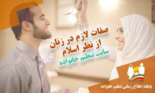صفات لازم در زنان از نظر اسلام